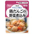 Y1-4 鶏だんごの野菜煮込み 100g△
