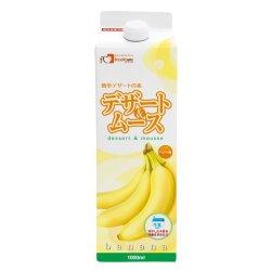 画像1: デザート&ムース バナナ味 1L