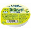 粉飴ムース レモンライム味  58g