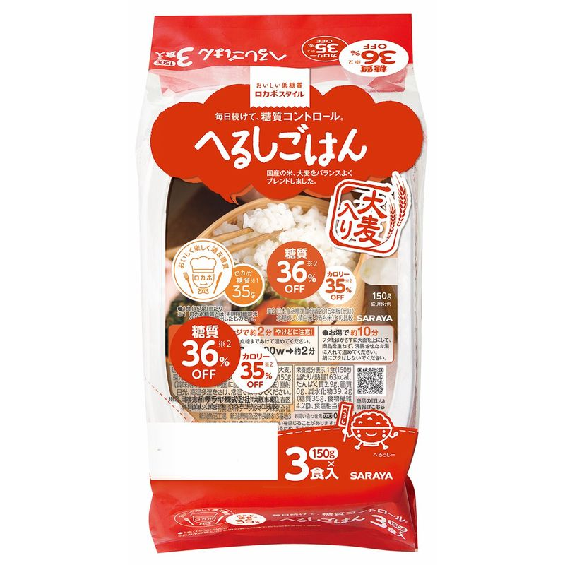 低GI へるしごはん(炊飯パック)3個パック (150g×3)×8△
